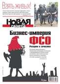 Новая Газета 62-2017