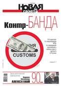 Новая Газета 77-2017