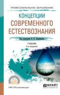 Концепции современного естествознания 5-е изд., пер. и доп. Учебник для СПО