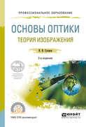 Основы оптики. Теория изображения 2-е изд., испр. и доп. Учебное пособие для СПО