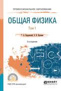 Общая физика в 2 т. Том 1 2-е изд., испр. и доп. Учебное пособие для СПО