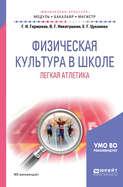 Физическая культура в школе. Легкая атлетика. Учебное пособие для бакалавриата и магистратуры