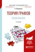 Теория графов. Среда maxima 2-е изд. Учебное пособие для прикладного бакалавриата