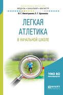 Легкая атлетика в начальной школе. Учебное пособие для бакалавриата и магистратуры