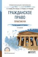 Гражданское право. Практикум 2-е изд., пер. и доп. Учебное пособие для СПО
