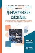 Динамические системы: безопасность и отказоустойчивость 2-е изд., пер. и доп. Учебное пособие для академического бакалавриата