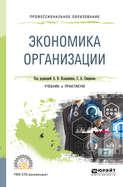 Экономика организации. Учебник и практикум для СПО