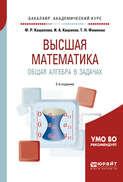 Высшая математика. Общая алгебра в задачах 2-е изд., пер. и доп. Учебное пособие для академического бакалавриата