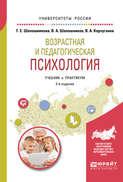 Возрастная и педагогическая психология 2-е изд., испр. и доп. Учебник и практикум для академического бакалавриата