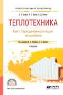 Теплотехника в 2 т. Том 1. Термодинамика и теория теплообмена. Учебник для СПО