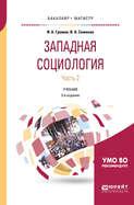 Западная социология в 2 ч. Часть 2 3-е изд., испр. и доп. Учебник для бакалавриата и магистратуры