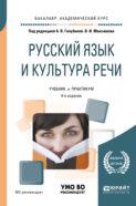 Русский язык и культура речи 4-е изд., пер. и доп. Учебник и практикум для академического бакалавриата