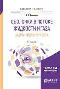 Оболочки в потоке жидкости и газа: задачи гидроупругости 2-е изд. Учебное пособие для бакалавриата и магистратуры