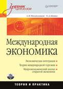 Международная экономика: теория и практика