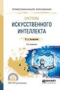 Системы искусственного интеллекта 2-е изд., испр. и доп. Учебное пособие для СПО