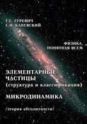 Элементарные частицы (структура и классификация). Микродинамика (теория абсолютности)
