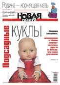Новая Газета 93-2018