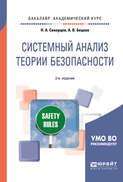 Системный анализ теории безопасности 2-е изд., пер. и доп. Учебное пособие для академического бакалавриата