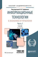 Информационные технологии в экономике и управлении в 2 ч. Часть 1 3-е изд., пер. и доп. Учебник для академического бакалавриата