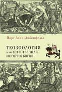 Теозоология, или Естественная история богов