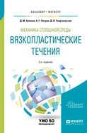 Механика сплошной среды: вязкопластические течения 2-е изд., испр. и доп. Учебное пособие для бакалавриата и магистратуры