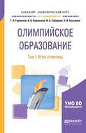 Олимпийское образование в 3 т. Том 1. Игры олимпиад. Учебное пособие для академического бакалавриата