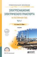 Электроснабжение электрического транспорта на постоянном токе в 2 ч. Часть 1. Учебник для СПО
