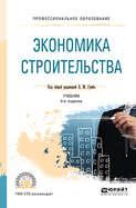 Экономика строительства 4-е изд., пер. и доп. Учебник для СПО
