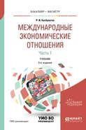 Международные экономические отношения в 3 ч. Часть 1 3-е изд., пер. и доп. Учебник для бакалавриата и магистратуры
