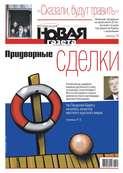 Новая Газета 125-2018