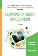 Административная юрисдикция. Учебник для бакалавриата, специалитета и магистратуры