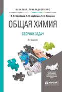 Общая химия. Сборник задач 2-е изд., пер. и доп. Учебное пособие для прикладного бакалавриата