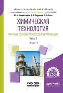 Химическая технология: научные основы процессов ректификации. В 2 ч. Часть 2 2-е изд., пер. и доп. Учебное пособие для СПО