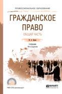 Гражданское право. Общая часть 19-е изд., пер. и доп. Учебник для СПО