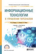 Информационные технологии в управлении персоналом 3-е изд., пер. и доп. Учебник и практикум для СПО
