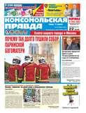 Комсомольская Правда. Москва 42-2019