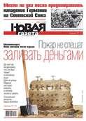 Новая Газета 58-2019
