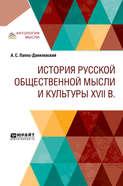 История русской общественной мысли и культуры XVII в
