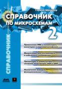 Справочник по микросхемам. Том 2