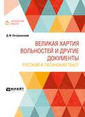 Великая хартия вольностей и другие документы. Русский и латинский текст