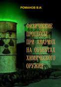 Физические процессы при авариях на объектах химического оружия