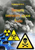 Опасности химического оружия России