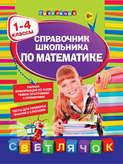 Справочник школьника по математике. 1-4 классы