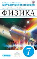 Методическое пособие к учебнику Н. С. Пурышевой, Н. Е. Важеевской «Физика. 7 класс»
