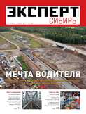 Эксперт Сибирь 43-2011
