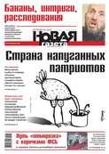 Новая газета 35-2015