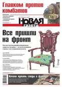Новая газета 32-2015