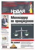 Новая газета 133-11-2012