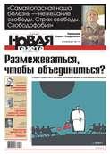 Новая газета 132-11-2012