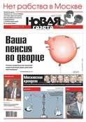 Новая газета 130-11-2012